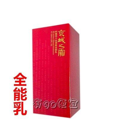 Ω黃金比例Ω 牛爾-京城之霜-60植萃十全頂級全能乳120ml x1瓶 $570