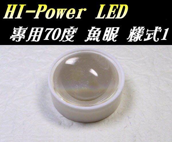 現貨 光展 魚眼透鏡凸透鏡含支架 魚眼型LED聚光鏡 透鏡 1w 3w 5w led用 70度魚眼 可改 霧燈