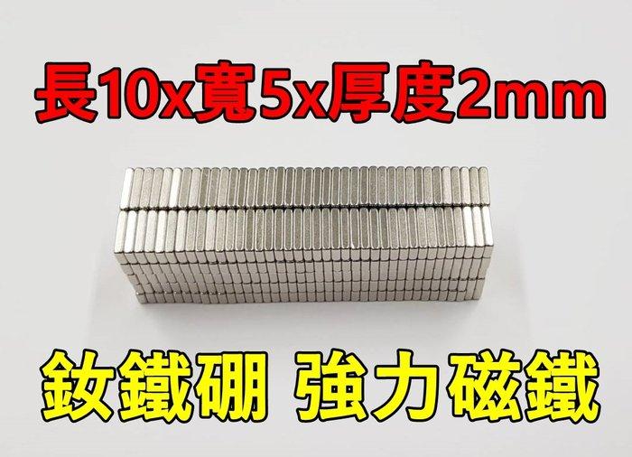 10*5*2超強釹鐵硼強磁 強力磁鐵 吸鐵石 方型10mmx5mmx2mm 強力磁鐵超強力磁鐵