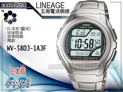 CASIO 時計屋 CASIO LINEAGE系列 WV-58DJ-1AJF 時尚商務型電波錶 不鏽鋼錶帶 保固附發票