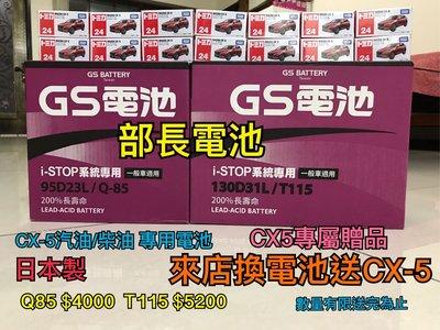 部長電池GS日本製T-110T-115 130D31Li-stop 柴油車CX5M6.LEXUS ES200.250專用