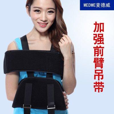 預售款-LKQJD-前臂吊帶肩關節脫臼脫位損傷加強型鎖骨手臂胳膊固定帶