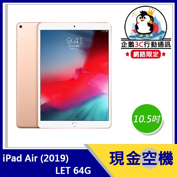 【企鵝3C】APPLE iPad Air (2019) LTE 64G A2123 金/灰/銀現貨 下標前請先確認商品