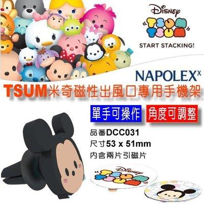 和霆車部品中和館—日本NAPOLEX Disney 迪士尼正版授權 Q版米奇冷氣風口夾式超強力磁吸式手機架 DCC031