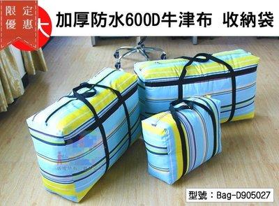 【尋寶趣_買5送1/買10送3】加厚防水牛津布收納袋(超大) 手提 大容量 搬家 行李袋 旅行袋 Bag-D905027