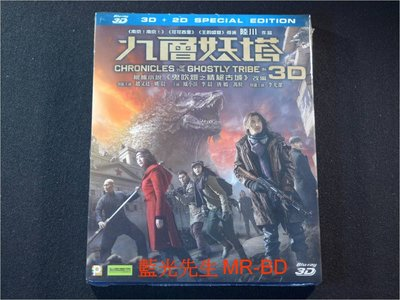 [3D藍光BD] - 九層妖塔 Chronicles of the Ghostly Tribe 3D + 2D