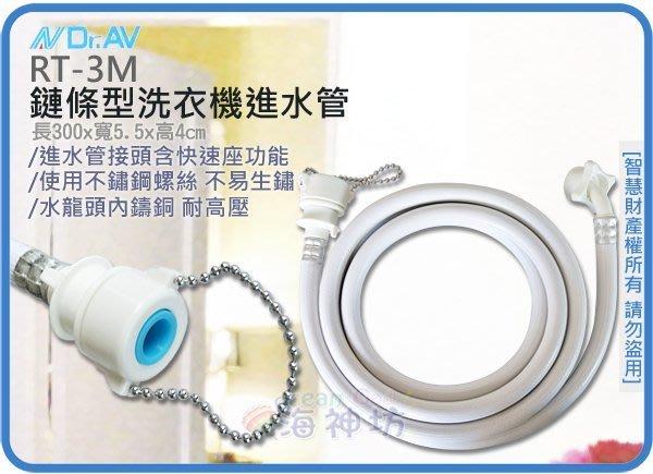 =海神坊=RT-3M NDRAV 鏈條型洗衣機進水管 全自動洗衣機專用 各種品牌適用 洗濯機 10呎/300cm