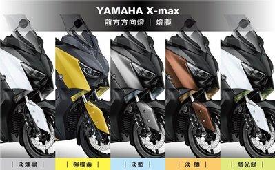YAMAHA X-max 前方向燈 燈膜 (X max 300)