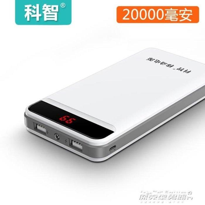 20000毫安大容量行動電源智慧手機便攜移動電源