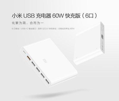 [巨蛋通] 小米60W USB充電器 6孔USB typeC QC3.0 AC100-240國際電壓 出國旅遊必備