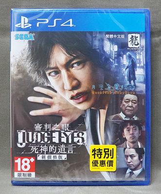 【月光魚 電玩部】全新現貨 中文版 PS4 審判之眼:死神的遺言 JUDGE EYES 新價格版 中文代理版