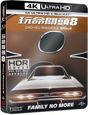 (全新未拆封)玩命關頭8 4K UHD+藍光BD 限量500套雙碟頂級鐵盒版(傳訊公司貨)