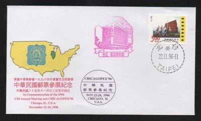 【萬龍】(外展63)美國中華集郵會1996年年會暨芝加哥郵展紀念信封