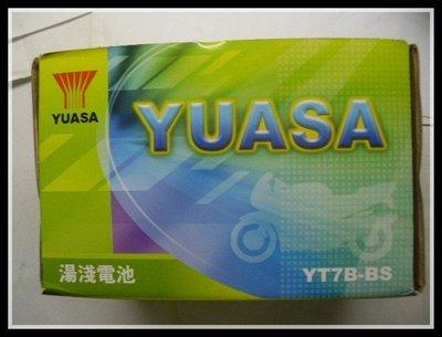 湯淺YT7B-BS~7號薄型電池~新勁戰電池~新勁戰電瓶~GTR電池~GTR電瓶