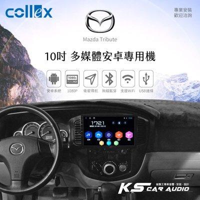 M1C 天櫻【10吋多媒體安卓專用機】Mazda Tribute 藍芽 WiFi PAPAGO導航 USB連接 觸控螢幕