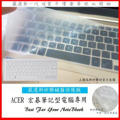 新矽膠材質 ACER S30-20 Swift 3 S40-10 13吋 14.1吋 宏碁 鍵盤保護膜 鍵盤膜