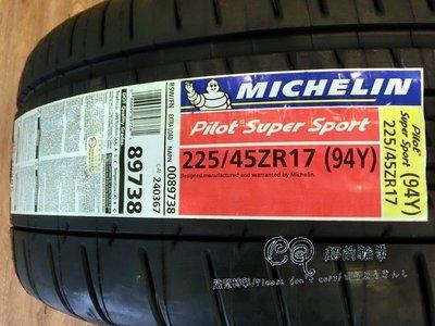 【超前輪業】 MICHELIN 米其林 PSS 225/45-17 完工價 5400 PS3 CSC5 N8000