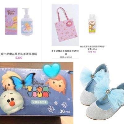 現貨 迪士尼Tsum Tsum 中衛兒童口罩30入盒裝(非醫療)+維尼洗手慕斯+乾洗手+冰雪奇緣兒童鞋+購物袋