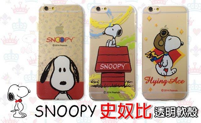 4.7 iPhone 6 SNOOPY 史奴比 正版授權 I6 IP6 史努比 保護殼/保護套/手機套/手機殼/矽膠套