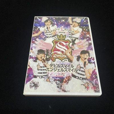 二手 DVD 台版中字 S/mileage 1st Live Tour 2010秋 Devil Smile Angel