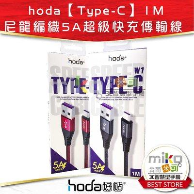 【MIKO米可手機館】Hoda W1 尼龍編織快速充電傳輸線 100cm Type-C 傳輸線 充電線 原廠公司貨