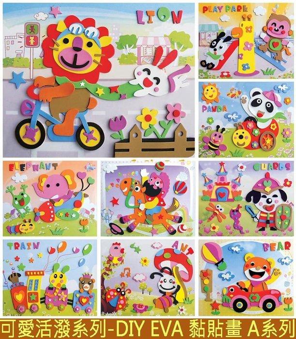 ♥粉紅豬的店♥親子 活動 聚會 小手工 EVA 活潑 有趣 拼貼 黏貼畫 拼圖 貼畫 美勞 DIY 玩具 材料包-現貨A