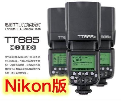 ~阿翔小舖~ 免運費 送柔光罩 公司貨 神牛 TT685N Nikon閃燈 GODOX TT685 閃光燈 685