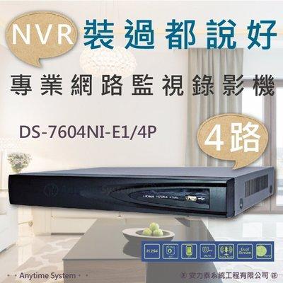 安力泰系統~4路 海康 NVR 網路錄影機 / H.264/ 4 POE/1080P/DS-7604NI-E1/4P