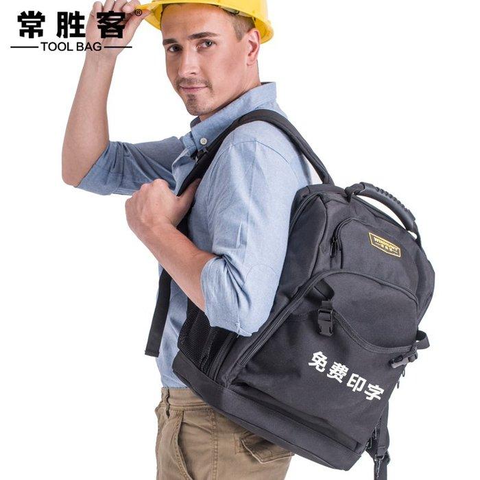 小花花精貨店-雙肩工具背包電信電工空調出差維修加厚工具袋大容量工具包