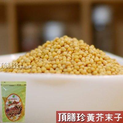 【頂膳珍】黃芥末子100g(1包),YELLOW MUSTARD