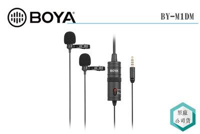 《視冠 高雄》BOYA 博雅 BY-M1DM 雙麥頭 全向型 領夾式 電容 麥克風 手機 相機 攝影機 平板電腦 公司貨