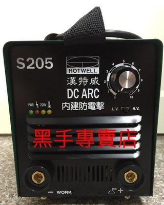 老池五金  送配件 台灣製保固一年 與 S209 同款 漢特威 S205 變頻式電焊機 防電擊電焊機 電銲機 升級版本