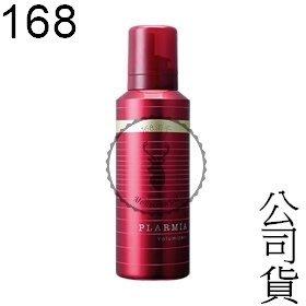 168【哥德式 MILBON Ggloria】豐彈泡泡精華 120g 公司貨