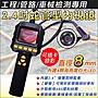 監視器 2.4吋 蛇管攝影機 內建小螢幕 即時顯...