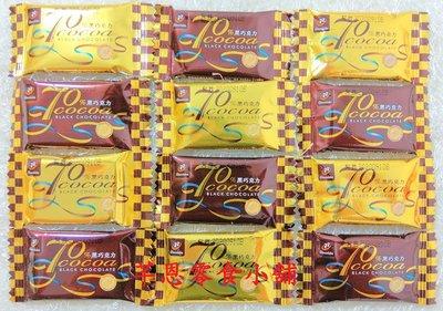 【芊恩零食小舖】宏亞 77 70%黑巧克力 32份入 90元 (純素) 黑巧克力 巧克力 另有榛子杯巧克力、新台幣巧克力