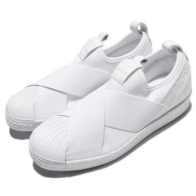 【AYW】ADIDAS ORIGINALS SUPERSTAR SLIP ON 全白 繃帶 休閒鞋 懶人運動鞋 us10