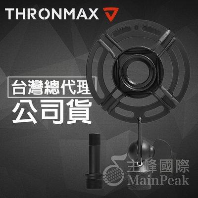 Thronmax P2 防震架 避震架 減震架 (適用 Blue Yeti USB Microphone 雪怪 麥克風 高雄市