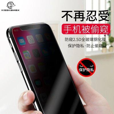 蘋果x防偷窺鋼化玻璃膜iPhone8plus手機膜7P6S防摔xs max保護膜蘋果手機殼