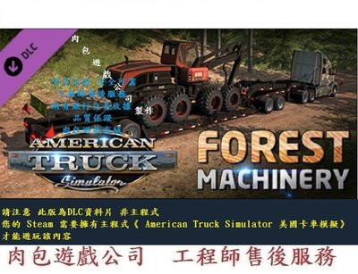 PC版 資料片 肉包 美國卡車模擬 American Truck Simulator- Forest Machinery