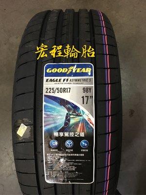 【宏程輪胎】GOOD YEAR 固特異 F1A5  225/50-17 98Y 德國製 F1-A5