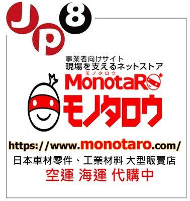 JP8 日本空運代購〈monotaro零件網〉車材 零件 用具 海運服務費0元優惠