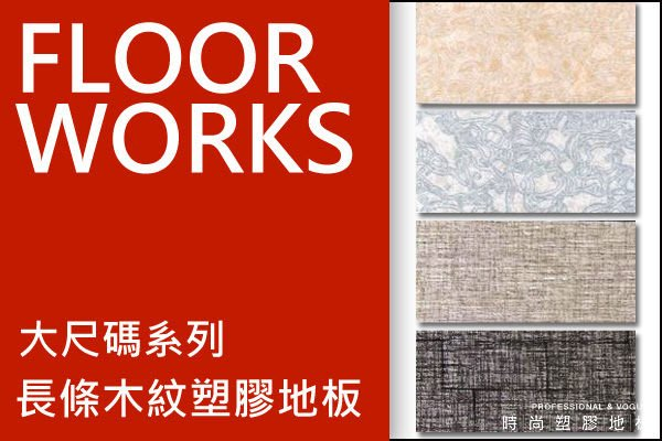 *時尚塑膠地板賴桑*FLOOR WORKS 大尺碼系列~長條木紋塑膠地板每坪$500元起