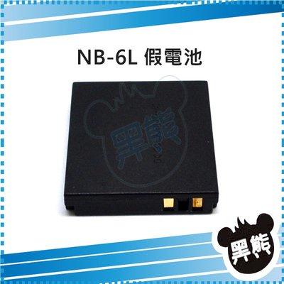 黑熊館 Canon NB-6L 假電池 NB6L DR-40 D10 S90 S95 SD1200 電池用轉接器