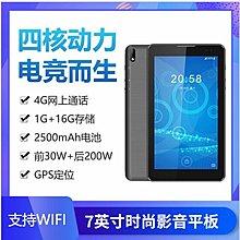 全新~繁體中文7英寸平板電腦MTK8321四核16G電競遊戲 安卓10.0 WIFI 藍牙通話平板電腦#21455