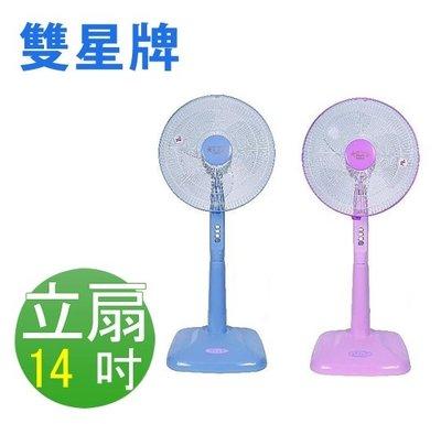 【小丸子生活百貨】雙星牌 TS-1490 14吋立扇 風扇/電扇/桌扇/立扇/消暑