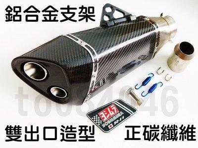 類吉村R-II 雙出口造型排氣管/全碳纖維/吉村貼/51mm/台蠍管/BWS/J-BUBU/SMAX/酷龍/野狼/新勁戰