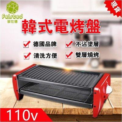 現貨/110V 電磁烤盤 雙層韓式不黏鍋烤肉 電磁爐烤盤 無煙烤肉鍋(小號現貨)85SP5RL/ 最低促銷價