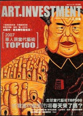 【語宸書店H635/雜誌】《ART. INVESTMENT 典藏投資-2008年1月-試刊號3》