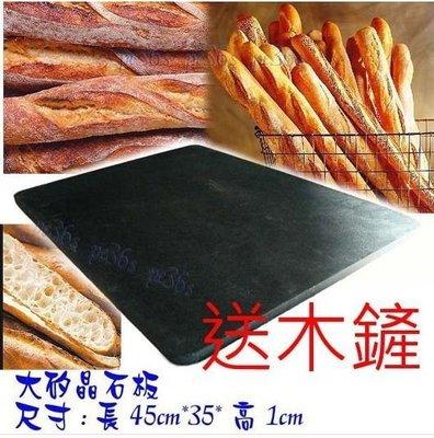 超商不收』台灣製大矽晶石板送木鏟 ( dr goods 烤盤 二代專用石板 烘焙石板 石板烤箱 蒸氣石板烤箱  )