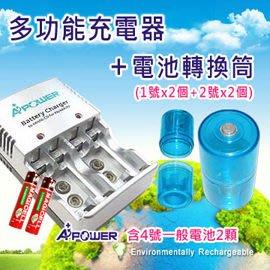 《全盛國際》A+POWER充電器 - 贈4號碳鋅電池2顆+電池轉換盒/套筒→【1號2個+2號2個】